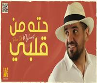 حسين الجسمي صانع البهجة والفرح في «حته من قلبي» | فيديو