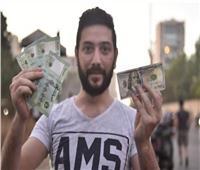 انهيار الليرة أمام الدولار|  قيمة مقعد تالف أعلى من راتب شهر للموظف اللبناني