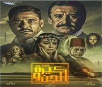 أحمد عز وهند صبري يستأنفان «كيرة والجن» بالمتحف الزراعي.. اليوم