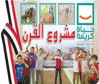 مشروع القرن.. 700 مليار جنيه لتوفير «حياة كريمة» للمصريين