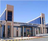 مطار مرسي علم يستقبل 56 رحلة طيران خلال الأسبوع الجاري