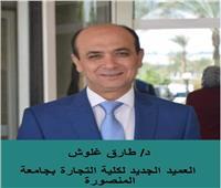 طارق غلوش عميدًا لتجارة المنصورة