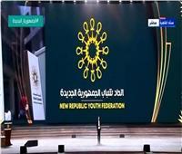 يضم 21 ألف متطوع .. ما هو اتحاد شباب الجمهورية الجديدة؟ | فيديو
