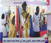 تواصل فعاليات معرض «صنع في مصر» بجنوب السودان.. فيديو