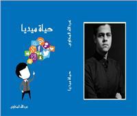 الكاتب عبد الله المكاوي يُصدر كتاب «حياة ميديا»