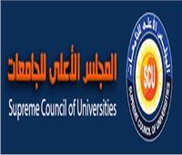 «الأعلى للجامعات» يحدد موعد تنسيق الجامعات الخاصة ونسبة القبول