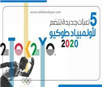 إنفوجراف | 5 لعبات جديدة تنضم لأولمبياد طوكيو 2020