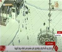 حجاج بيت الله الحرام يتوافدون إلى مشعر منى لقضاء يوم التروية..فيديو