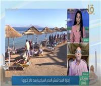 %90 نسبة الإشغال الفندقي في الغردقة والساحل الشمالي | فيديو