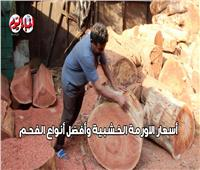 استعدادًا للعيد.. موسم الأورمة الخشبية ينتعش في عيد الأضحى | فيديو