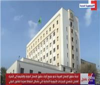 «حقوق الإنسان العربية»: إثيوبيا تنتهك الحقوق المائية التاريخية لمصر والسودان