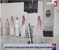 السعودية تستخدم «الروبوتات» لخدمة ضيوف الرحمن وتيسير مناسك الحج | فيديو