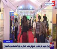 إقبال كثيف على معرض «صنع في مصر» بجنوب السودان.. فيديو