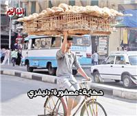 قبل عيد الأضحى تعرف على حكاية عصفورة دليفري الخبز.. فيديو