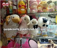 خروف العيد.. أبرز هدايا العشاق والمخطوبين | فيديو