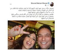 مراد مكرم يدعم ياسمين عبد العزيز برسالة حزينة