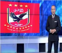 أحمد موسى: «الأهلي أهلي في أي مكان .. وهدف قفشة حكاية»   فيديو