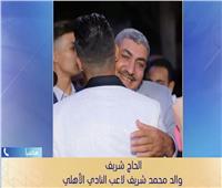 والد محمد شريف:«رغم أني زملكاوي بس مكنتش مرتاح أنه يروح هناك»