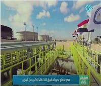 مصر تخطو نحو تحقيق الاكتفاء الذاتي من البنزين ..فيديو