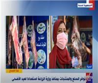 أسعار اللحوم بمنافذ وزارة الزراعة إستعدادا لعيد الأضحى..فيديو