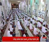 بث مباشر| خطبة عرفات من مسجد نمرة بالسعودية