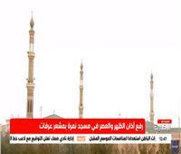 بث مباشر| نقل صلاتي الظهر والعصر من مسجد نمرة بمشعر عرفات