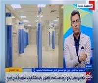 رفع درجة الاستعداد القصوى بالمستشفيات الجامعية خلال عيد الأضحى| فيديو