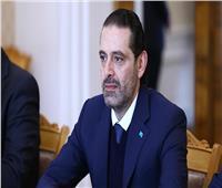 الحريري: كان بوسعنا وضع حد للانهيار المريع في لبنان لولا تعنت البعض وأنانيته