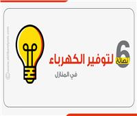 إنفوجراف| 6 نصائح لتوفير الكهرباء في المنازل