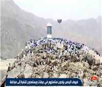 بث مباشر| زوار بيت الله الحرام يؤدون ركن الحج الأعظم بالوقوف على صعيد عرفات