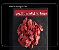 عيد بدون مشاكل صحية.. للمرضى نصيب من لحم الأضاحيبشروطمحددة