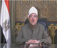 وزير الأوقاف يهنئ الأئمة والعاملين بالوزارة بعيد الأضحي | فيديو