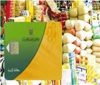 «التموين»: صرف الخبز المدعم لأصحاب البطاقات خلال أيام العيد
