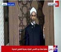 بث مباشر| خطبة صلاة عيد الأضحى بحضور الرئيس السيسي