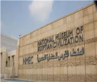 متحف الحضارة.. 50 ألف قطعة في أكبر متاحف الآثار حول العالم  فيديو