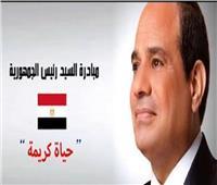 مبادرة حياة كريمة بداية جديدة في عهد الرئيس الرئيس للمصريين.. فيديو