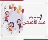 انفوجراف| 7 عادات مصرية في عيد الأضحى
