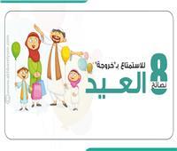إنفوحراف| 8 نصائح للاستمتاع بـ«خروجة» العيد
