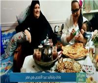 عادات وتقاليد عيد الأضحى في مصر | فيديو