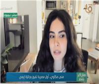 منى مكاوي.. أول مصرية تفوز بجائزة إيمي | فيديو