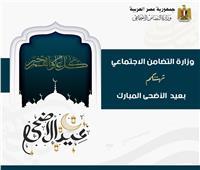 وزيرة التضامن تهنئ الرئيس السيسي والمصريينبعيد الأضحى المبارك