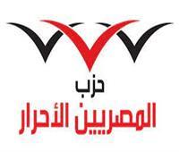 «المصريين الأحرار» مهنئًا اتحاد شباب الجمهورية الجديدة: شبابنا فاعل