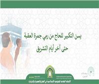 بكل لغات العالم| «الشؤون الإسلامية» ترسل نصائح «الكترونية» لحجاج بيت الله