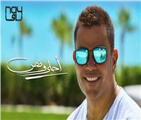 عمرو دياب يتصدر تريند تويتر بـ«أحلى ونص»