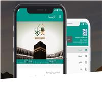 تطبيق «تنقل» لحجز العربات و«مناسكنا» للطوارئ و«أسعفني» للخدمات الصحية