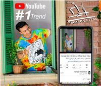 حمادة هلال يتصدر الـ «يوتيوب» بـ «أم أحمد»   فيديو