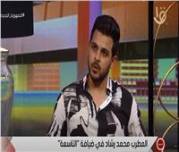 محمد رشاد يفتح النار على أغاني المهرجانات