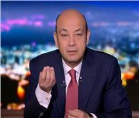 عمرو أديب بعد تعادل مصر: «ولادنا عملوا مجهود عبقري بروح الفانلة الحمراء»