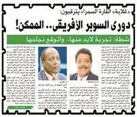 كما توقعت «الأخبار الرياضي».. حلم دوري السوبر الأفريقي أصبح حقيقة