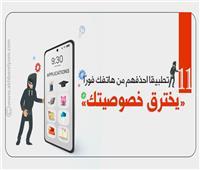 إنفوجراف| ١١ تطبيقًا احذفهم من هاتفك فورًا.. «يخترق خصوصيتك»
